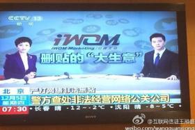 央视曝光公关公司的删帖生意