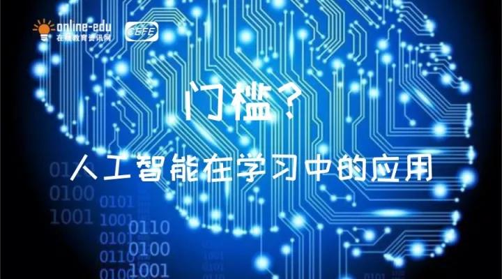 人工智能应用在学习的门槛在那里?