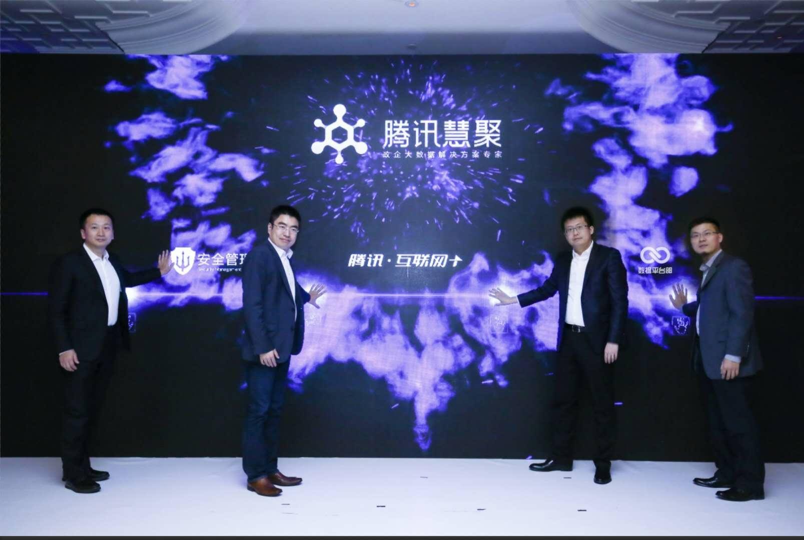 """""""腾讯慧聚""""成为腾讯大数据品牌"""