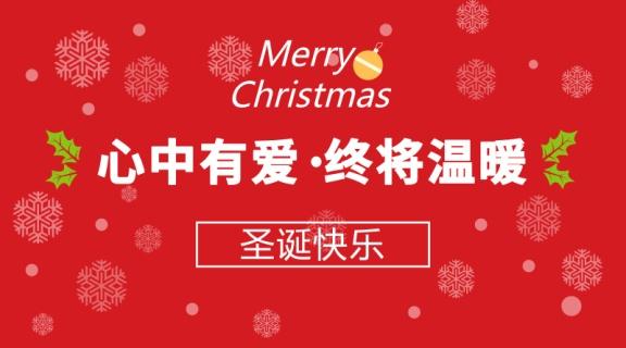 圣诞快乐丨心中有爱,终将温暖