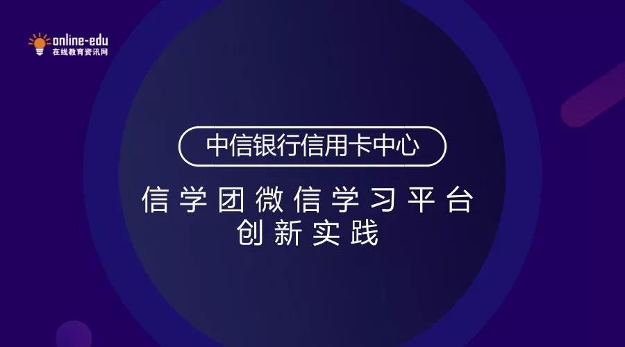 中信银行微信学习平台创新实践