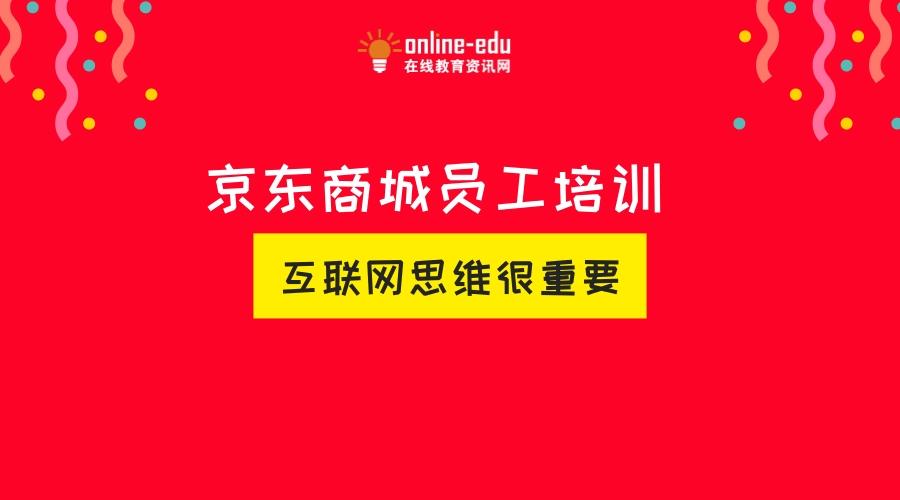京东商城教你用互联网思维做员工培训