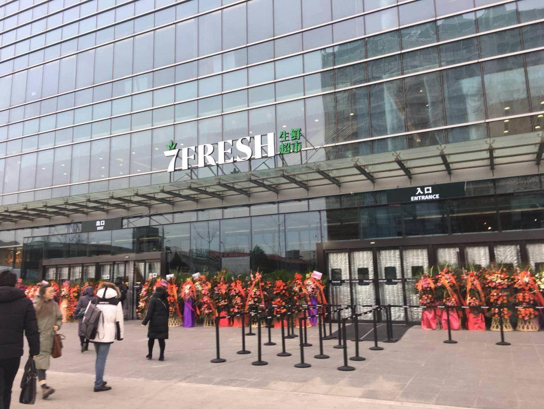 """京东首家线下生鲜超市""""7FRESH""""正式开业"""