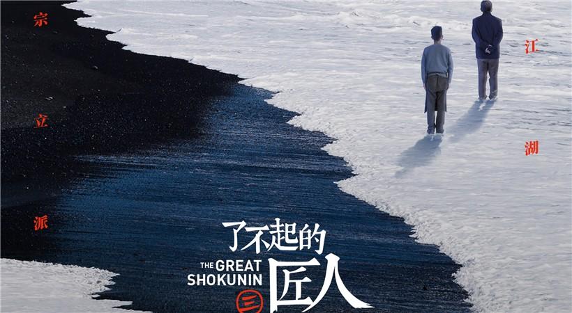 林志玲华晨宇加盟《了不起的匠人》第三季,助力IP品质升级