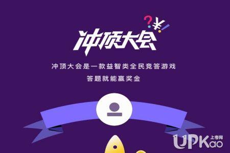 王思聪撒币,冲顶大会登顶,直播答题带来的中国互联网加速