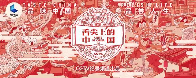 万众瞩目的《舌尖上的中国》第三季,终于来了