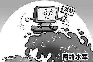 检察日报刊文:网络水军若继续不收手,迟早会受到法律制裁