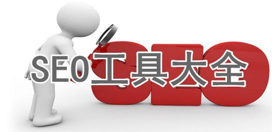 推荐!自建站卖家常用的10大免费关键词工具