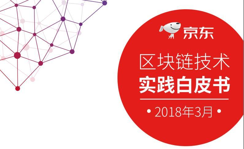京东发布区块链技术白皮书:涉商品防伪等5大领域应用(含下载地址)