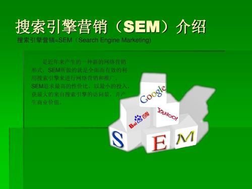 华搜传媒服务之搜索引擎营销