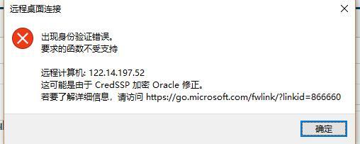 Win10远程桌面出现身份验证错误要求的函数不受支持 这可能是由于CredSSP加密Oracl