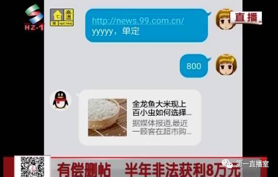 惠州男子从事有偿删帖 半年获利8万多元