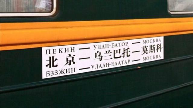 我国最牛火车,行程多达4200多万公里