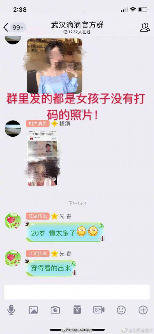 武汉滴滴群聊曝光 网友:社会垃圾人聚集地!