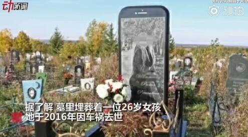俄罗斯一骨灰级果粉定制iPhone墓碑