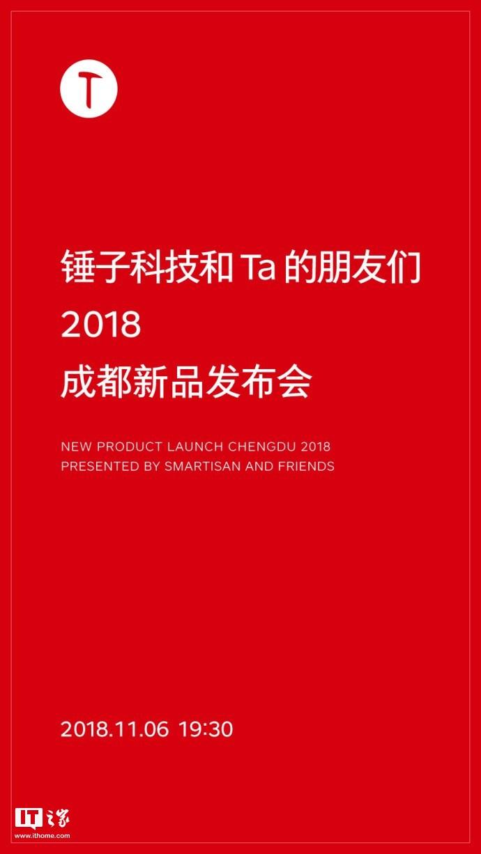 锤子科技2018成都新品发布会11月6日举行