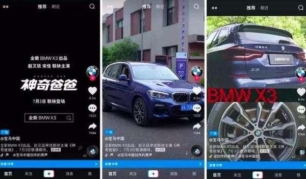 汽车行业该如何进行抖音广告投放呢?