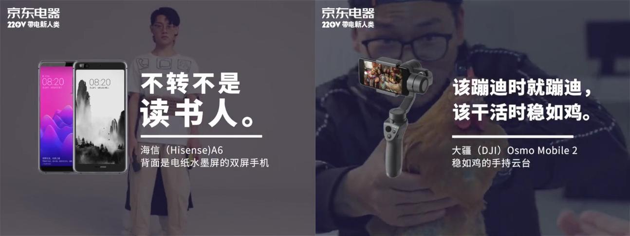【案例】关于京东的 30 支沙雕广告,我们来为你总结几个小 Tips