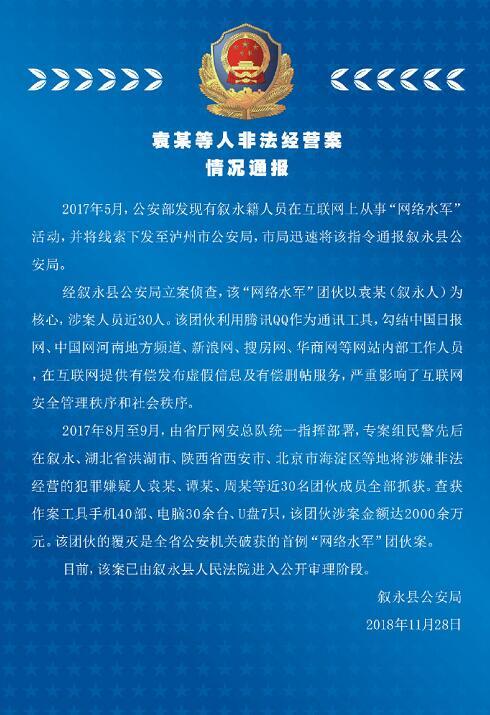 四川破首例网络水军案:嫌犯勾结网媒内部获利两千万