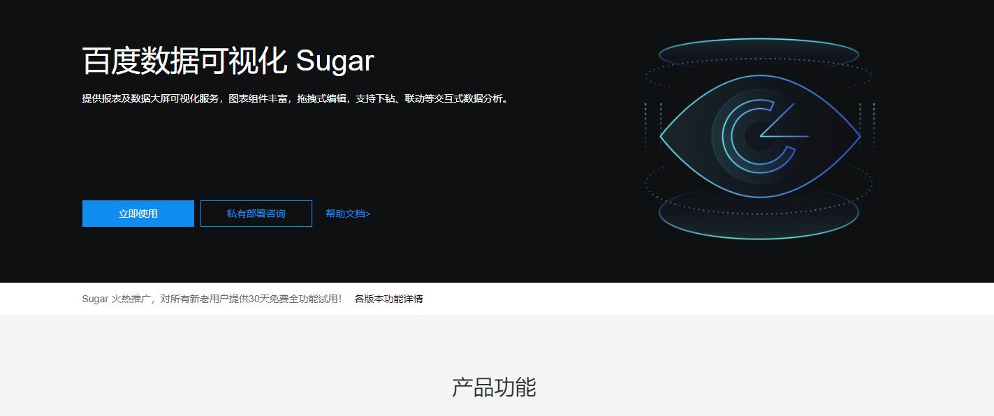 Sugar是百度云推出的数据可视化服务平台