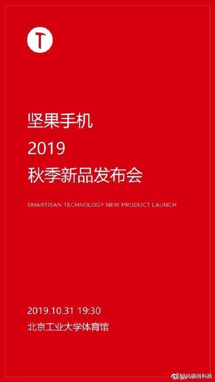 坚果手机2019新品发布会