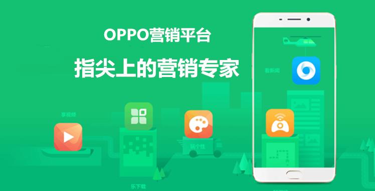 oppo搜索广告投放操作指南