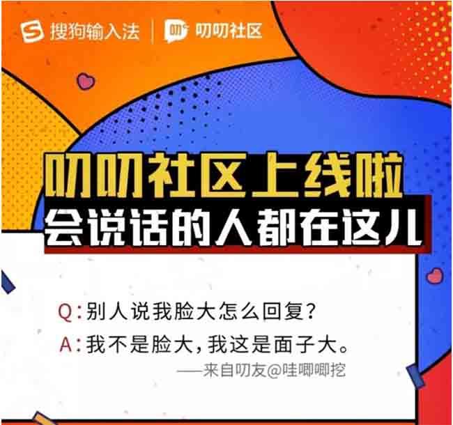 """搜狗输入法推出趣味问答平台""""叨叨社区"""