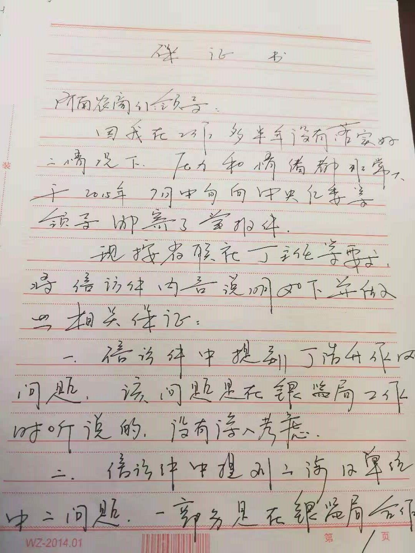 济南农商行举报风波:彭博被指控12万雇网络推手