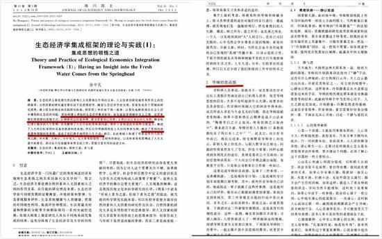 """论""""师娘优美感""""上核心期刊 新京报:学术之耻"""