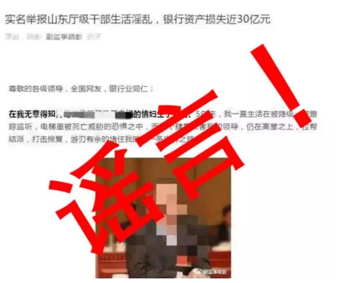 花12万元雇网络推手造谣,彭博案一审宣判!破除谣言靠什么?