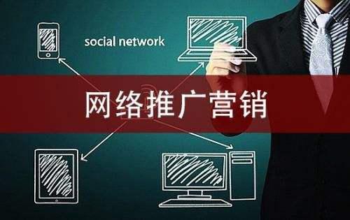 专业的网络产品推手如何推广产品?