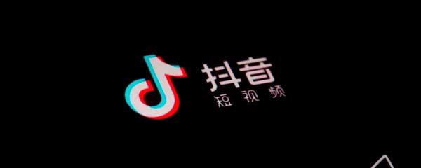 国庆前夕,抖音永久封禁近60w个账号
