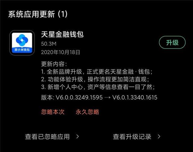 小米钱包更名为天星金融钱包,图标 Logo 换新
