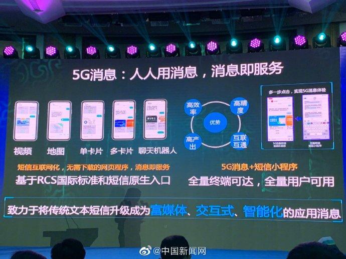 5G消息要来了,中国移动将推出短信小程序