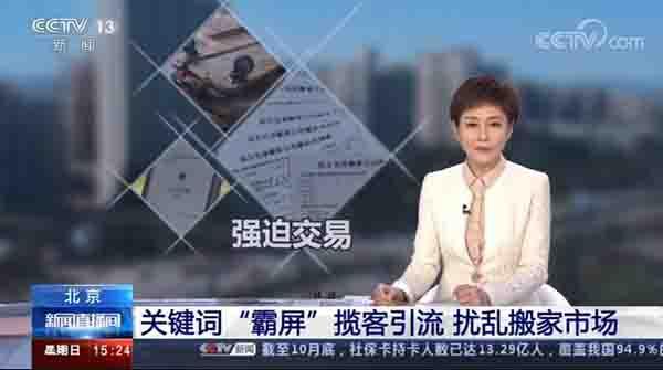 网络推广公司的百度霸屏业务被央视曝光
